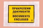 Плик за документи