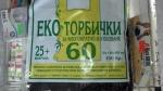 Торбички ЕКО 60