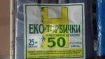 Торбички ЕКО 50